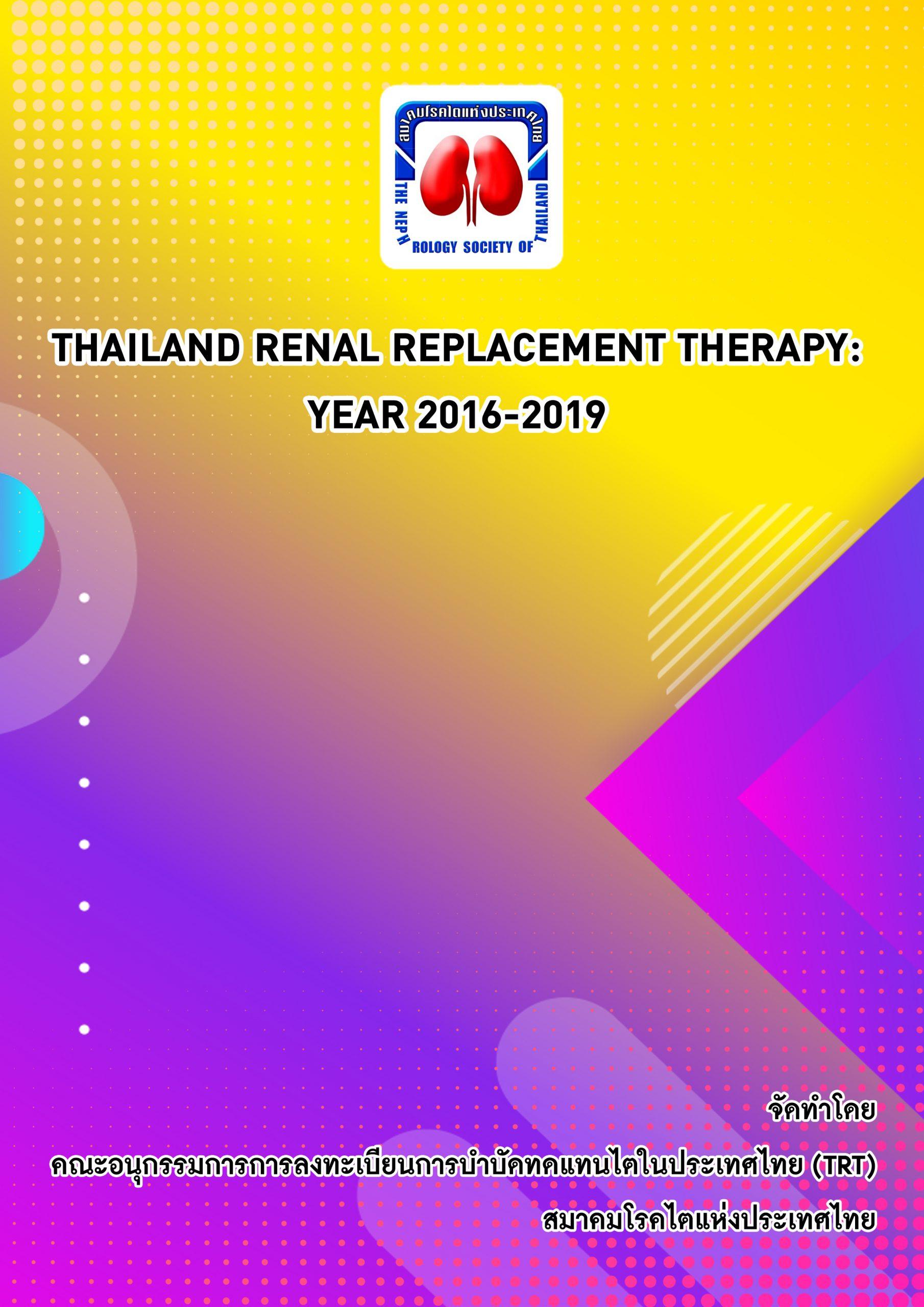 หน้าปก thailand renal